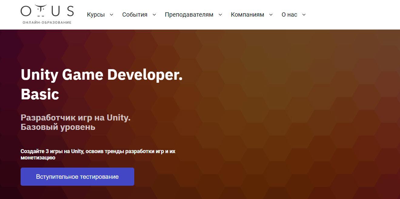 Разработчик игр на Unity от онлайн-школы Otus