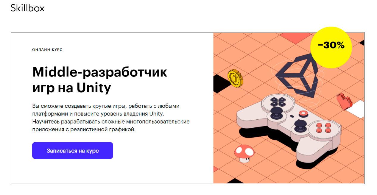 Курс учебы Middle-разработчик игр на Unity от Skillbox