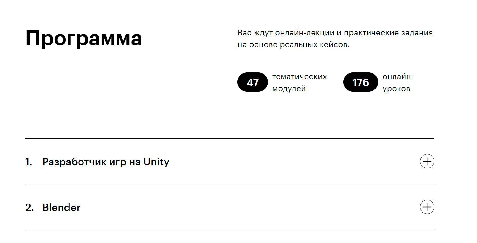Программа обучения по профессии разработчик игр на Unity от онлайн школы Skillbox
