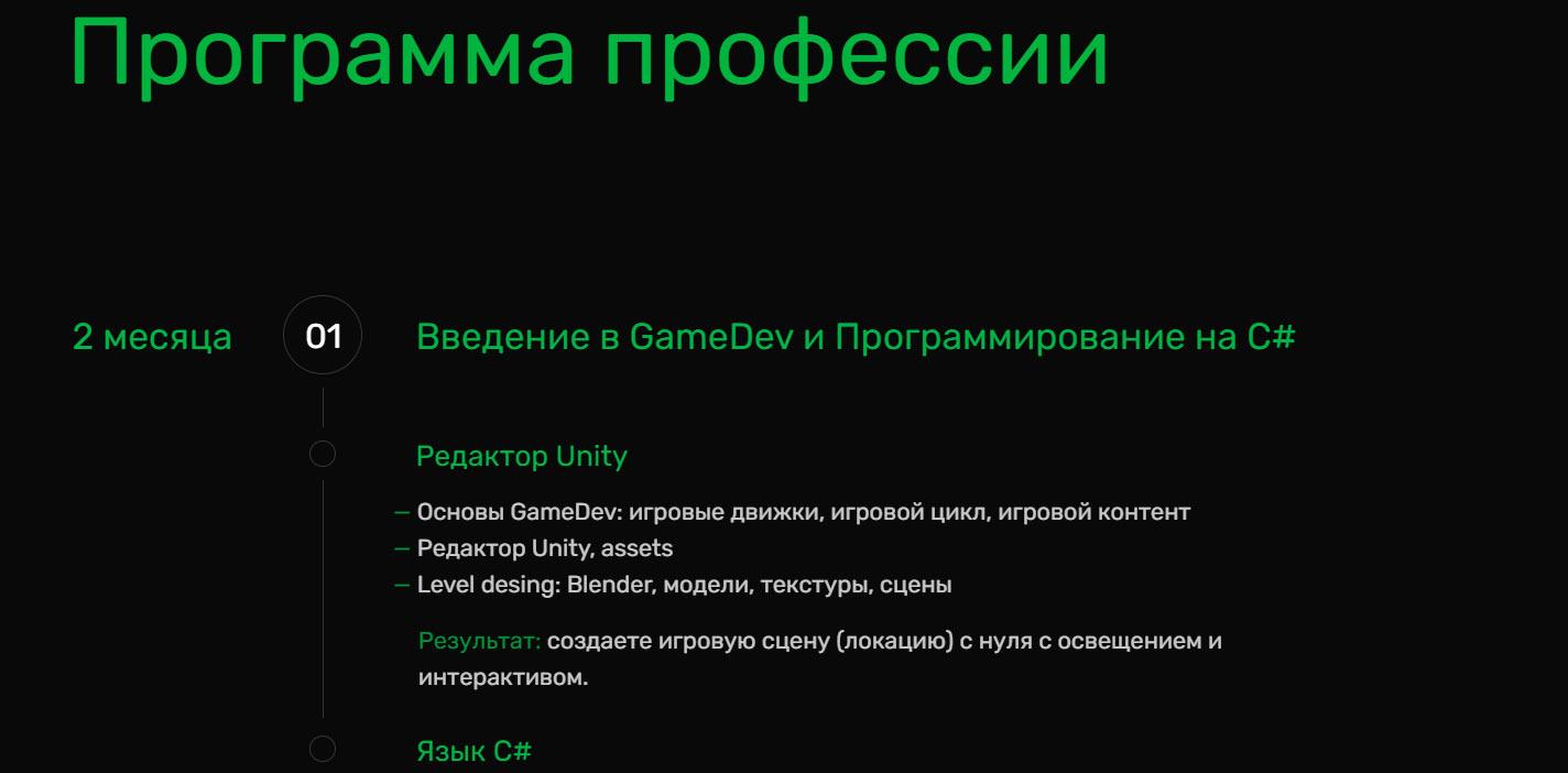Программа обучения на курсе Разработчик игр на Unity от SkillFactory