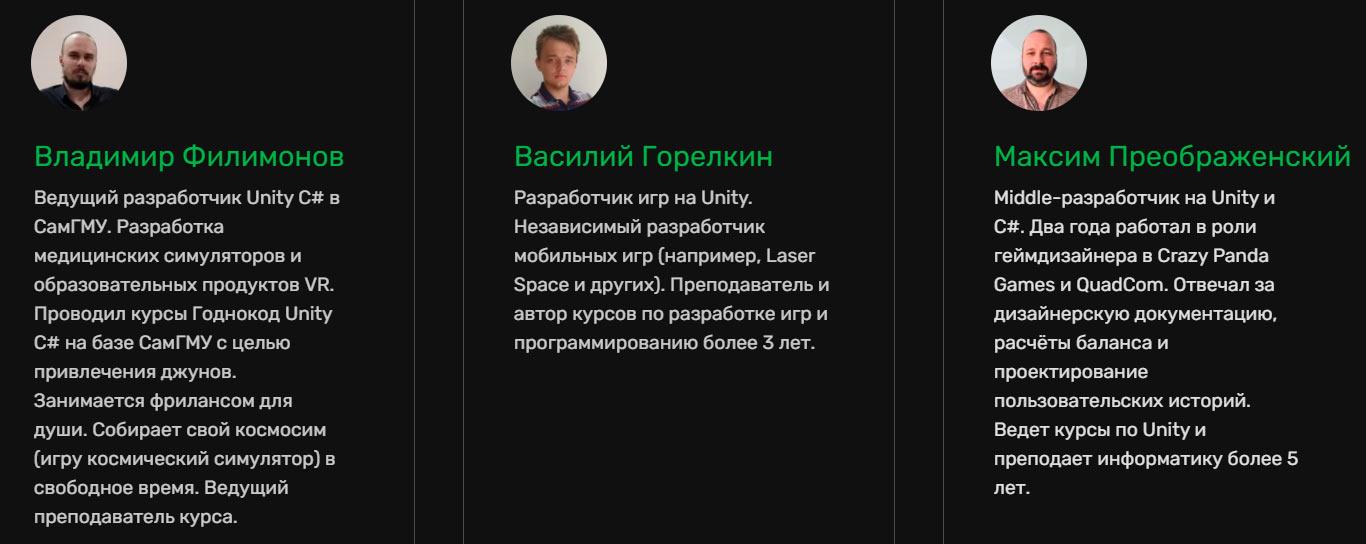 Преподаватели на курсе Разработчик игр на Unity от SkillFactory