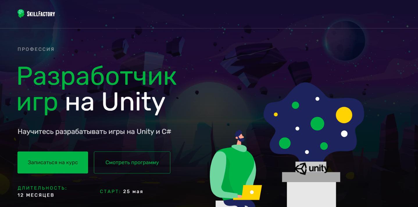 Разработчик игр на Unity от SkillFactory