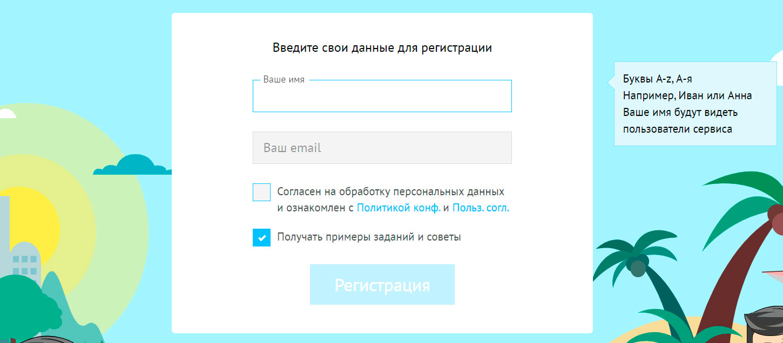 Регистрация в Workzilla