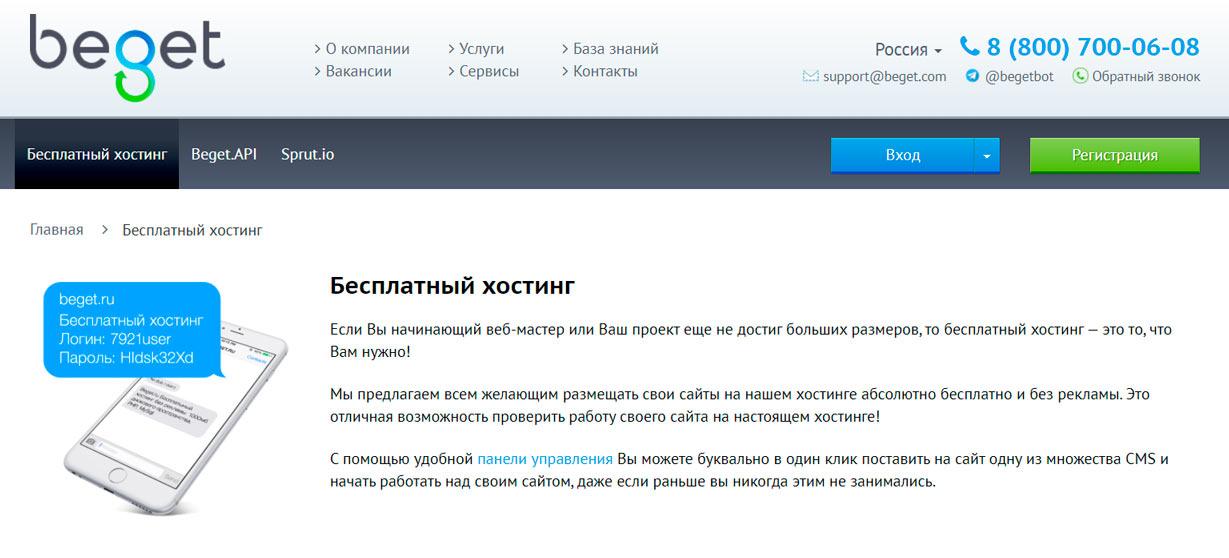 Бесплатный хостинг сайтов от Beget