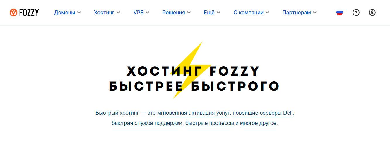Хостер Fozzy