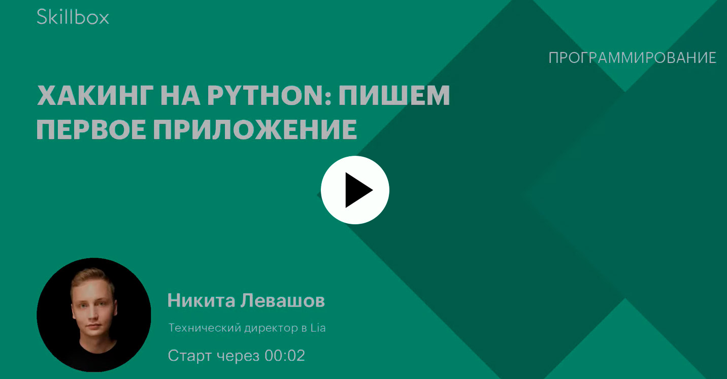 Хакинг на python от Нетологии