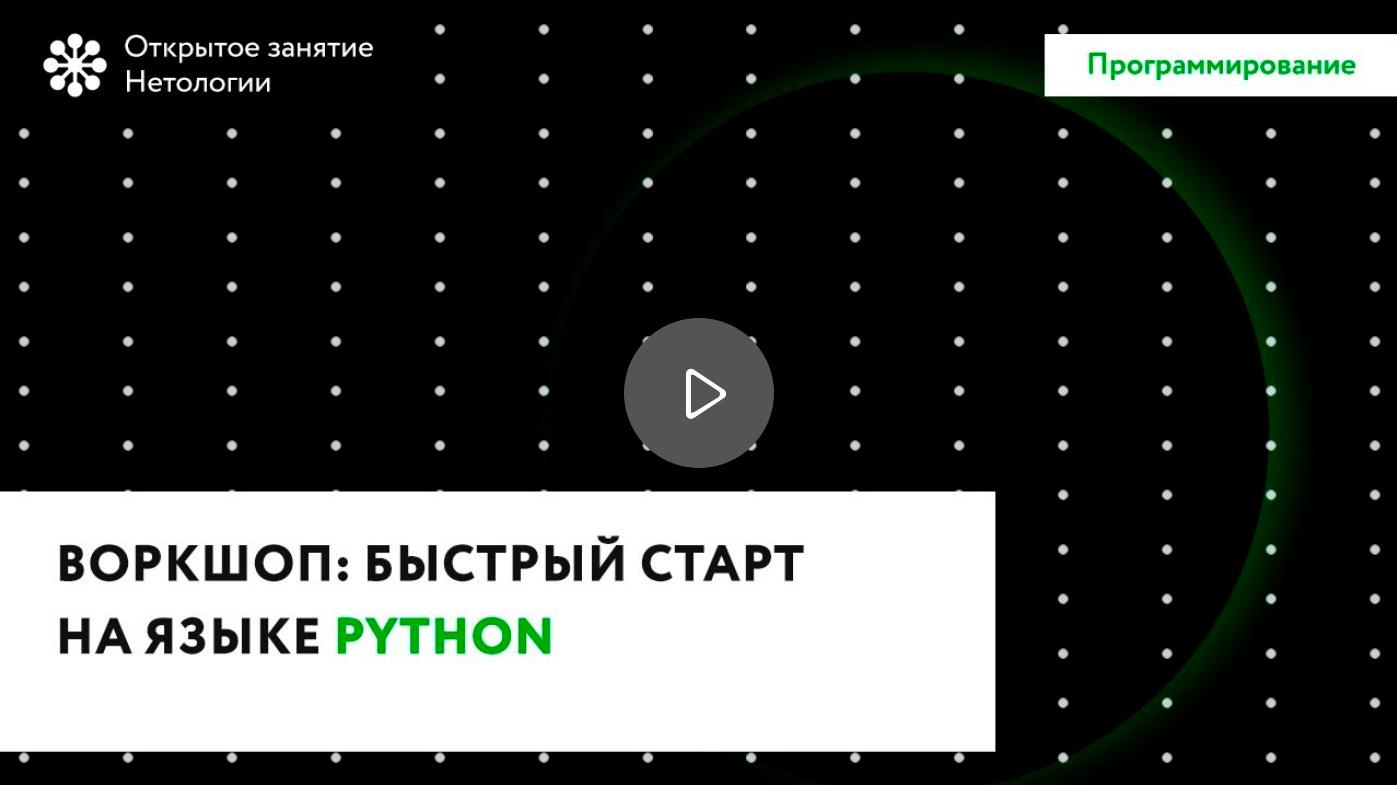 Воркшоп по быстрому старту в Python
