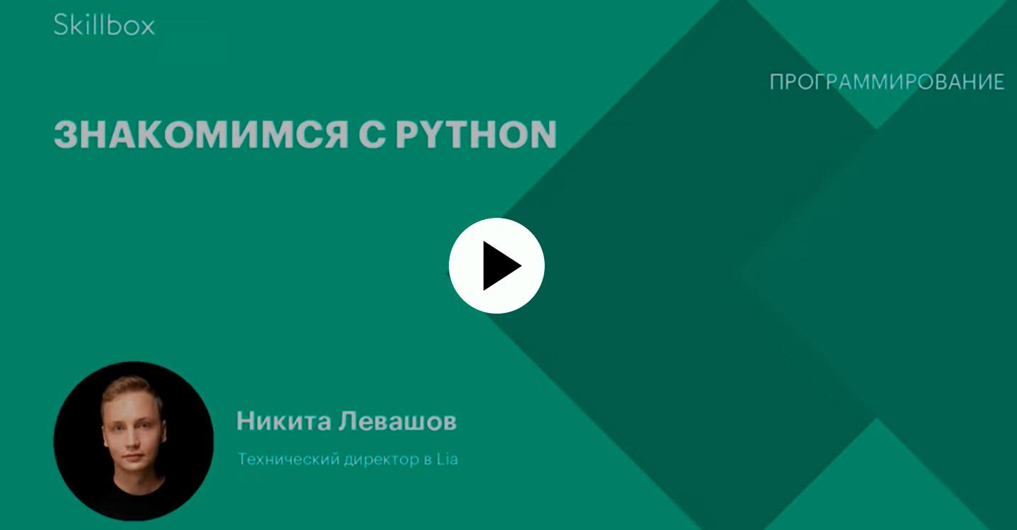 Бесплатный вебинар Python от Skillbox