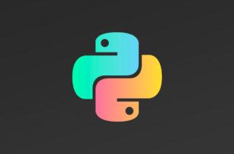 Курсы по Python (Питону)