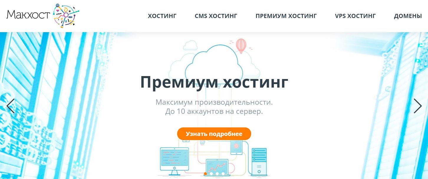 Российский хостинг Макхост
