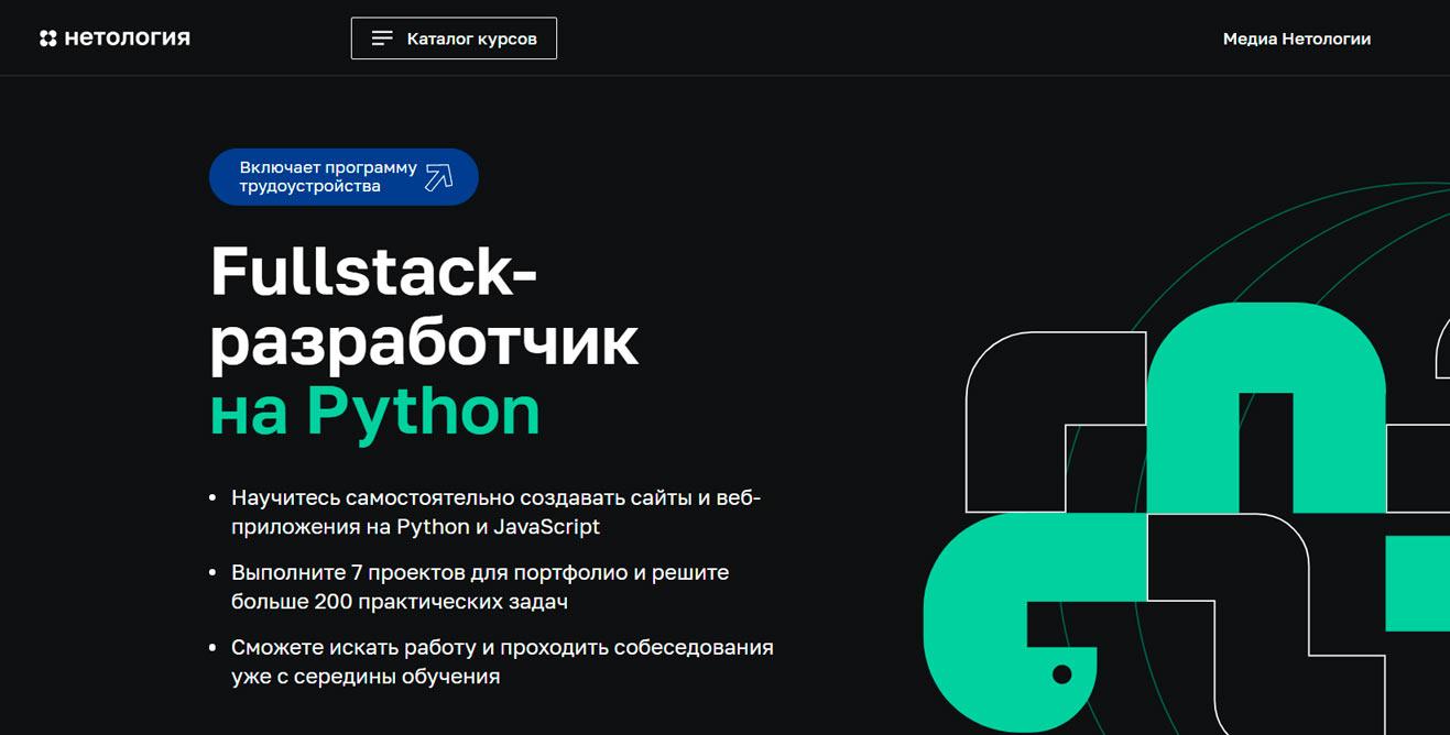 Fullstack-разработчик на Python от Нетологии