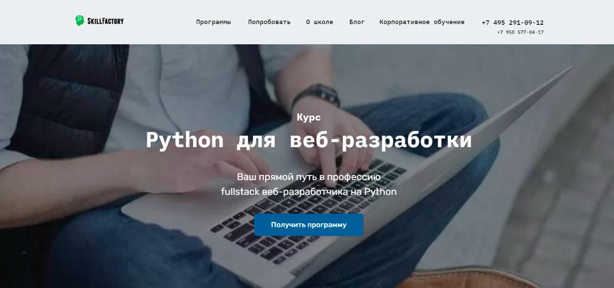 Курс Python для веб-разработки от школы Skillfactory