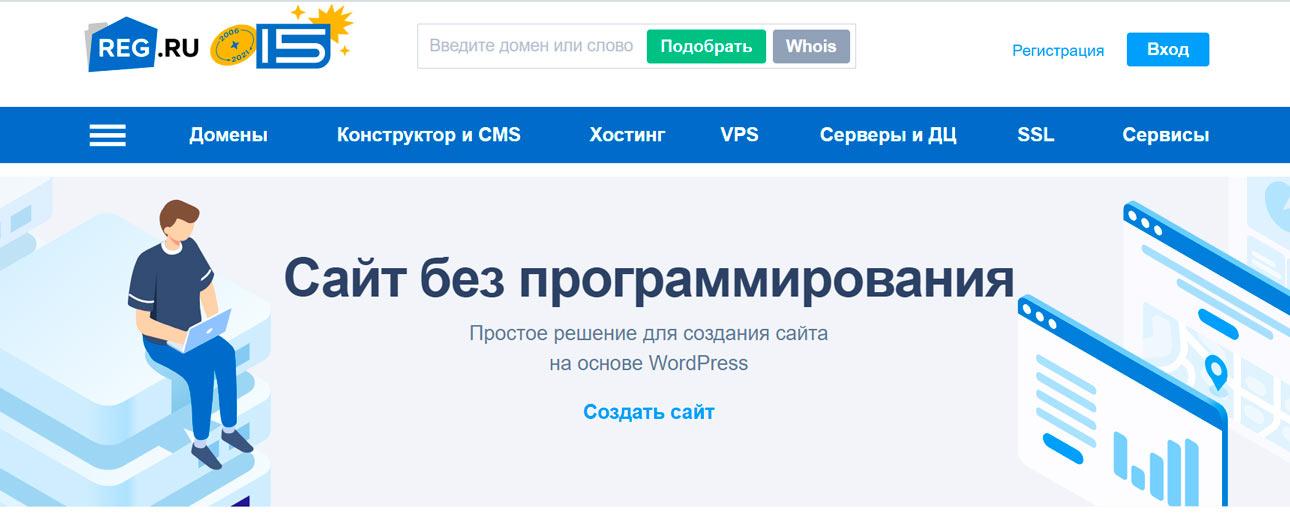 Хостинг-провайдер Reg.ru