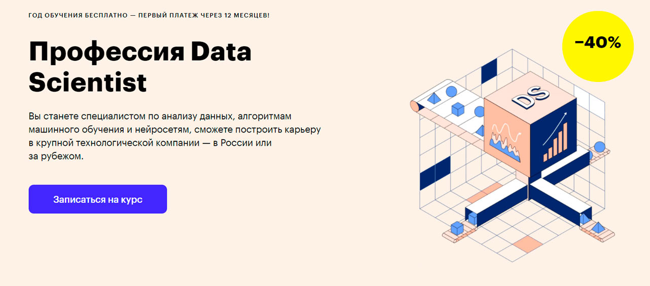 Программа обучения профессии Data Scientist от Skillbox