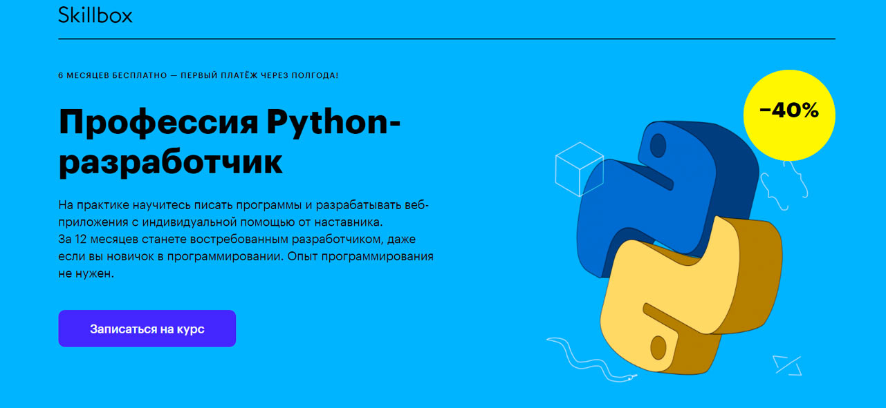 Профессия Python разработчика по программе от школы Skillbox