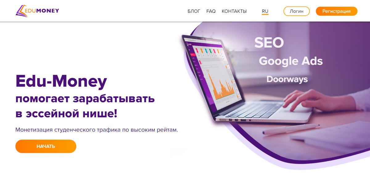 Партнерская программа Edu-Money