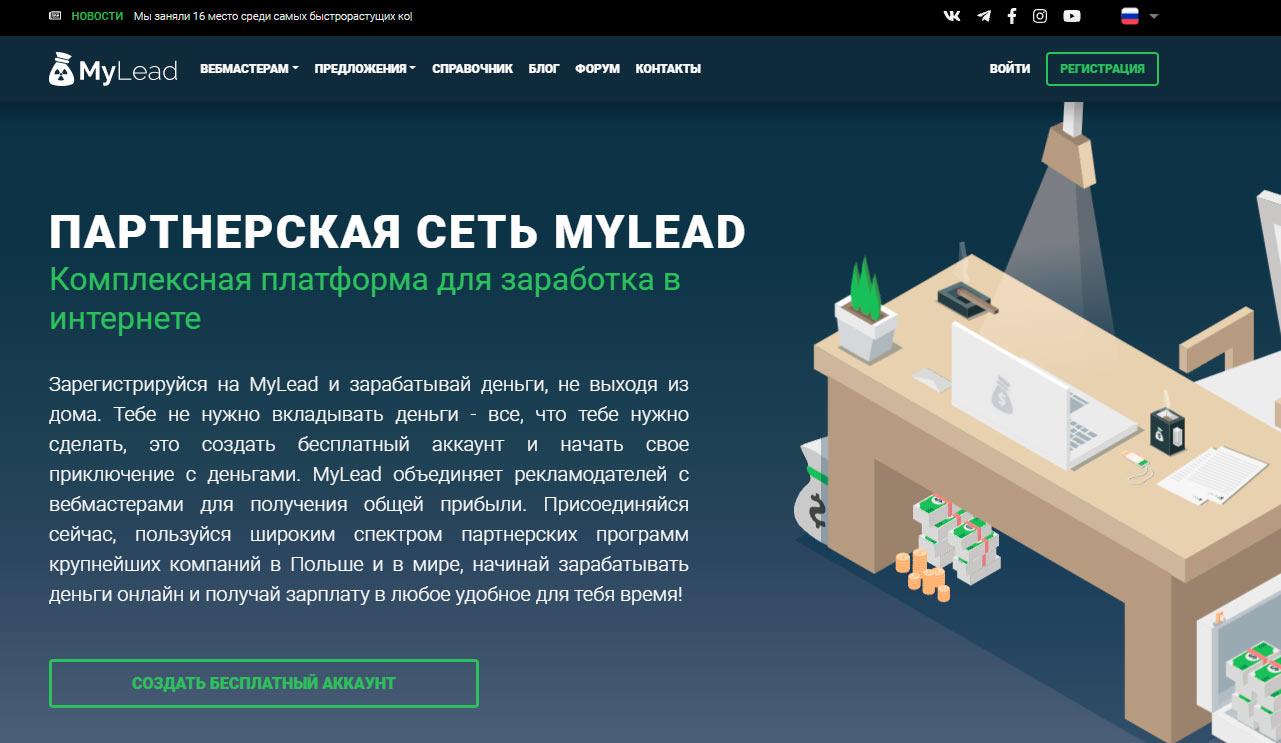 Партнерская сеть MyLead
